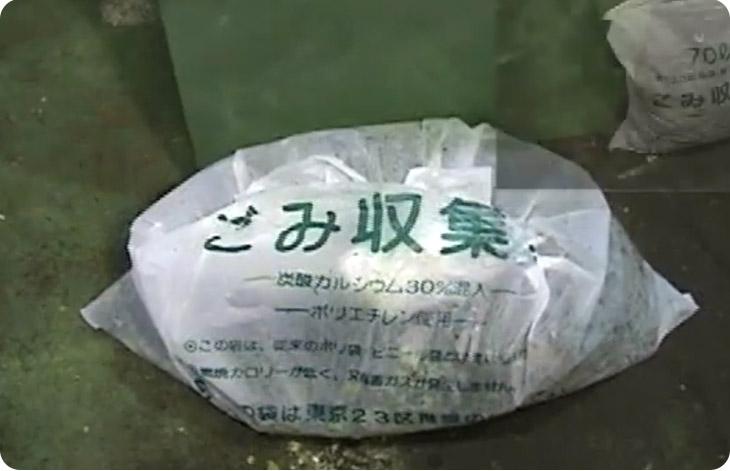 ゴミの量の減容